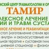 ТАМИР-центр травматологии и ортопедии-Улан-Удэ