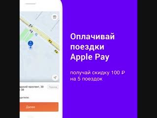 Оплачивай поездки apple pay