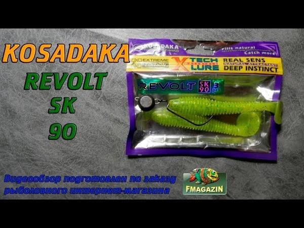 Видеообзор лучшего виброхвоста Kosadaka Revolt-SK 90 по заказу Fmagazin