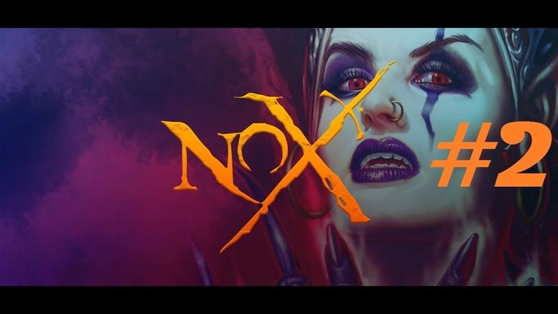 Ivan4ik - Nox (часть 2)(16.08.18)(PC)