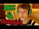 Дисс на Лололошку! MrLololoshka DISS