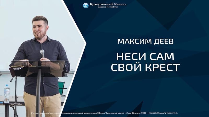 пастор Максим Деев - Неси сам свой крест