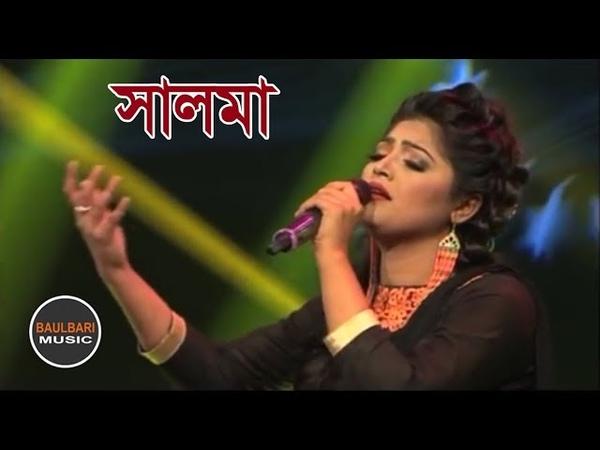 জনপ্রিয় একটি লালন গান | Banga Lalon Song | Salma | Bangla New Song | SR Music Bangla
