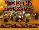 Что если Лего НиндзяГо Лего Гарри Поттер / Обзор моих кастомных Минифигурок