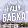 Бабка наше всё (Бабушкинский - Москва)