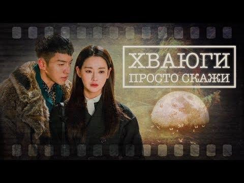 Просто скажи ❖ Клип к дораме Хваюги   A Korean Odyssey   Hwayugi   화유기 ❖ Сон О Гон и Чон Сон Ми