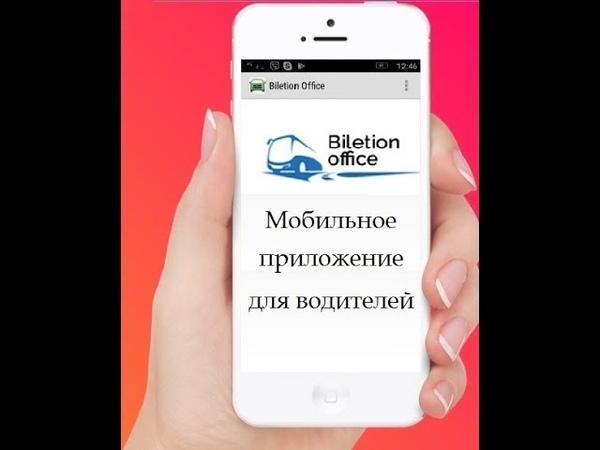 Приложение для водителей Biletion Office