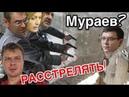 Пашинский и Геращенко потребовали для Мураев высшей меры Бійка в Верховной Раде