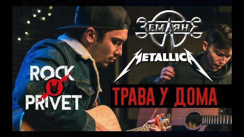 Земляне Metallica - Трава у Дома (Cover by ROCK PRIVET)
