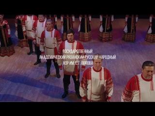 Государственный академический Рязанский русский народный хор им. Е.Г. Попова