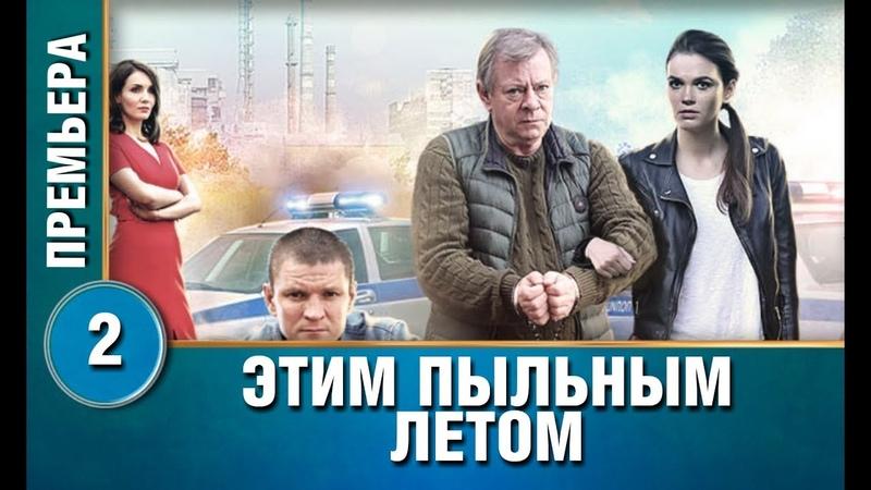 ПРЕМЬЕРА 2018! Этим пыльным летом (2 серия) Русские мелодрамы, новинки 2018