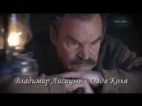 Владимир Лисицын - Дядя Коля (Студия Шура)
