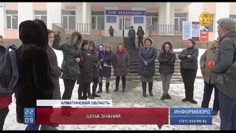 В Алматинской области разразился скандал из-за пятидневки в школе