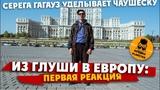 Из глуши в Европу Серега Гагауз уделывает Румынию