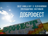 08.02 Vanilla Sky oldfashionbar совместно с Доброфест