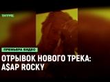 ОТРЫВОК НОВОГО ТРЕКА: A$AP ROCKY [Рифмы и Панчи]