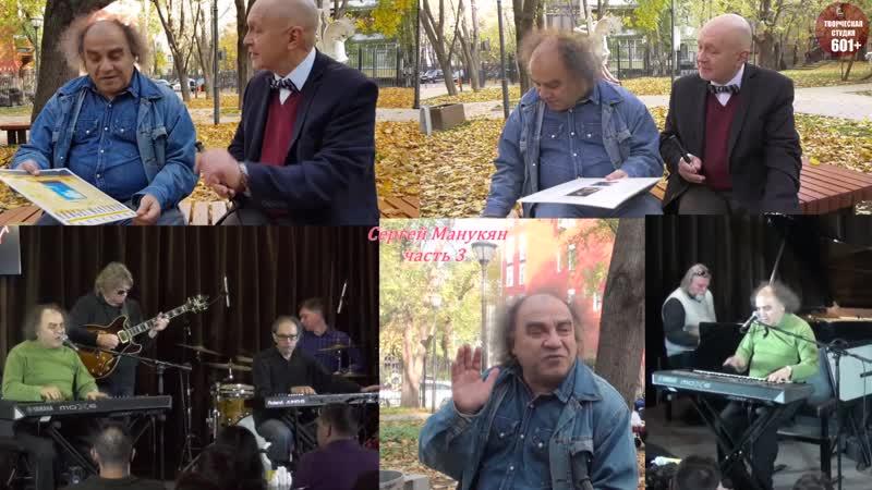 Магический и неподражаемый маэстро - Сергей Манукян. часть 3