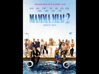 MAMMA MIA! 2 — Русский трейлер (2018)