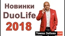 Новости Дуолайф 2018 - Томаш Забава в Киеве