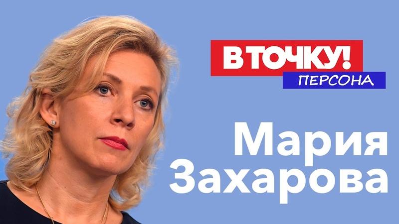 Мария Захарова о своей работе, троллинге и Telegram на ток-шоу «В точку! Персона»