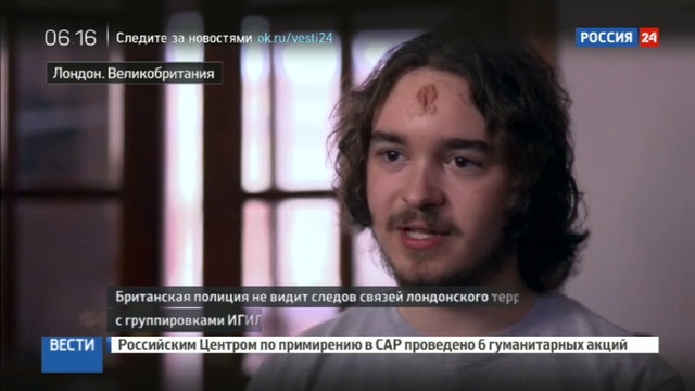 Новости на Россия 24 • Выживший очевидец раскрыл страшные подробности теракта в Лондоне