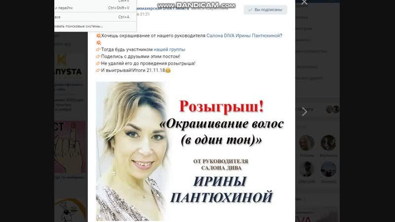 Бесплатное окрашивание(в один тон) от Ирины Пантюхиной 21.11.2018