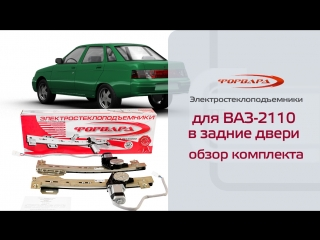 Стеклоподъемники ФОРВАРД для ВАЗ-2110 и LADA Priora в задние двери. Обзор комплекта