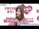 Shimazaki Haruka - Valentine Jumbo Lottery [1]