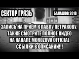 Сектор Грязь в администрации записывается на приём к главе администрации Балашова