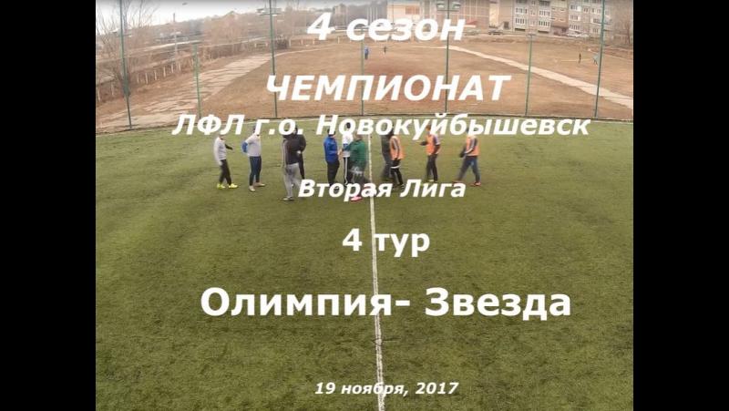 4 сезон Вторая 4 тур Олимпия - Звезда 19.11.17 14-20