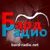 Бард-радио (Bard-Radio.net)