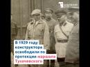 Конструктор Л.В. Курчевский жизнь и судьба
