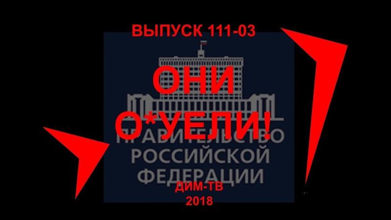 111-04. ОНИ О*УЕЛИ! Монсанто - в России. ДАЕШЬ референдум! ВСЕМ, ВСЕМ - помогите распространить! ГМО