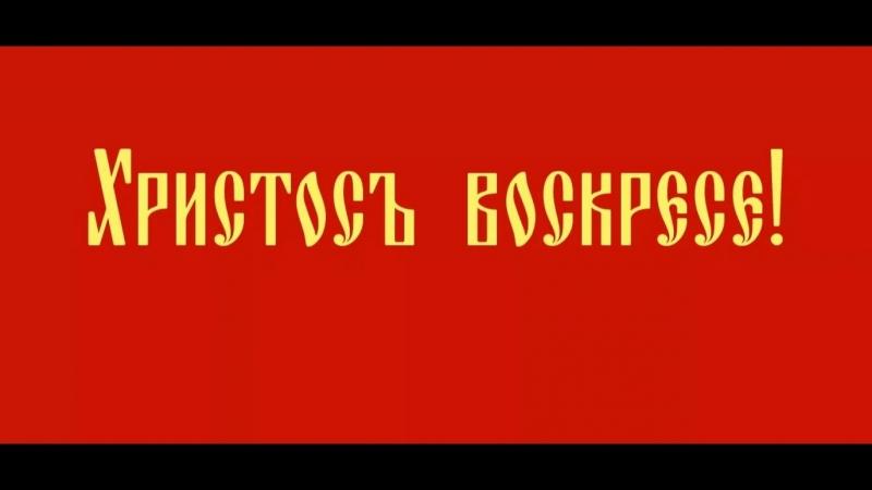 Приход храма Святого Великомученика Георгия Победоносца в п Кузнечное Пасхальные гуляния 2018