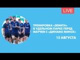 Тренировка «Зенита» в Удельном парке перед матчем с «Динамо Минск». Онлайн-трансляция