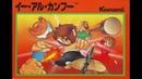 Альманах жанра файтинг - Выпуск 04 - Yie ar Kung fu, Galactic warriors, Shanghai kid