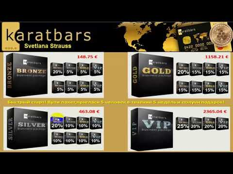 О верификации и пакетах в Karatbars.