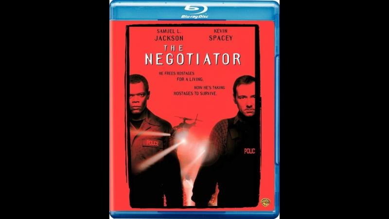 Переговорщик / The Negotiator, 1998 дубляж,1080p.BluRay,релиз от .HDCLUB
