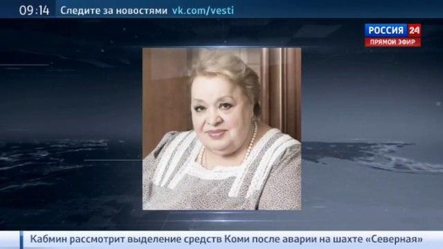 Новости на Россия 24 • В Москве скончалась Наталья Крачковская
