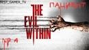 Прохождение The evil within Часть 4. Пациент