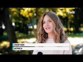 Глюк'oZa в сюжете о съёмках фильма