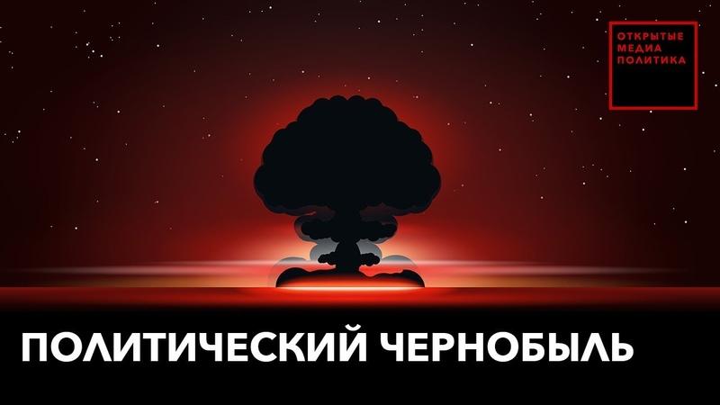 КПРФ назвала выборы в Приморье политическим Чернобылем