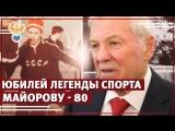 Юбилей легенды спорта. Майорову - 80