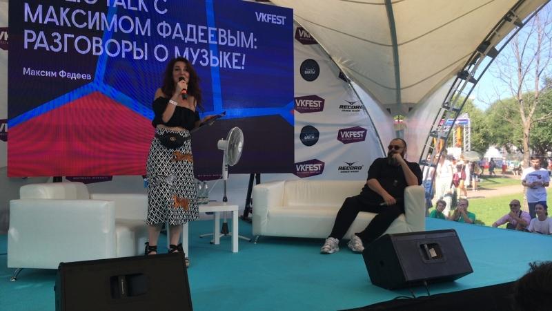 Vk Fest. Разговор о музыке с Максимом Фадеевым