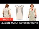 Моделирование Льняное платье со спущенным плечом реглан и рельефами от выкройки 10 мерок Часть 2