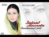 Зайнаб Махаева - сольная программа