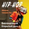 ХИП-ХОП Новосибирск. Студия танцев JOY