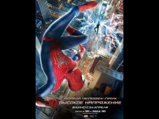 человек-паук высокое напряжение