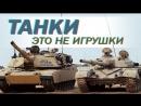Т-90 против Абрамса. Россия против НАТО. Противостояние