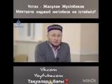 Ұстаз - Жасұлан Жүсіпбеков Мектепке хиджаб кигізбесе не істейміз?